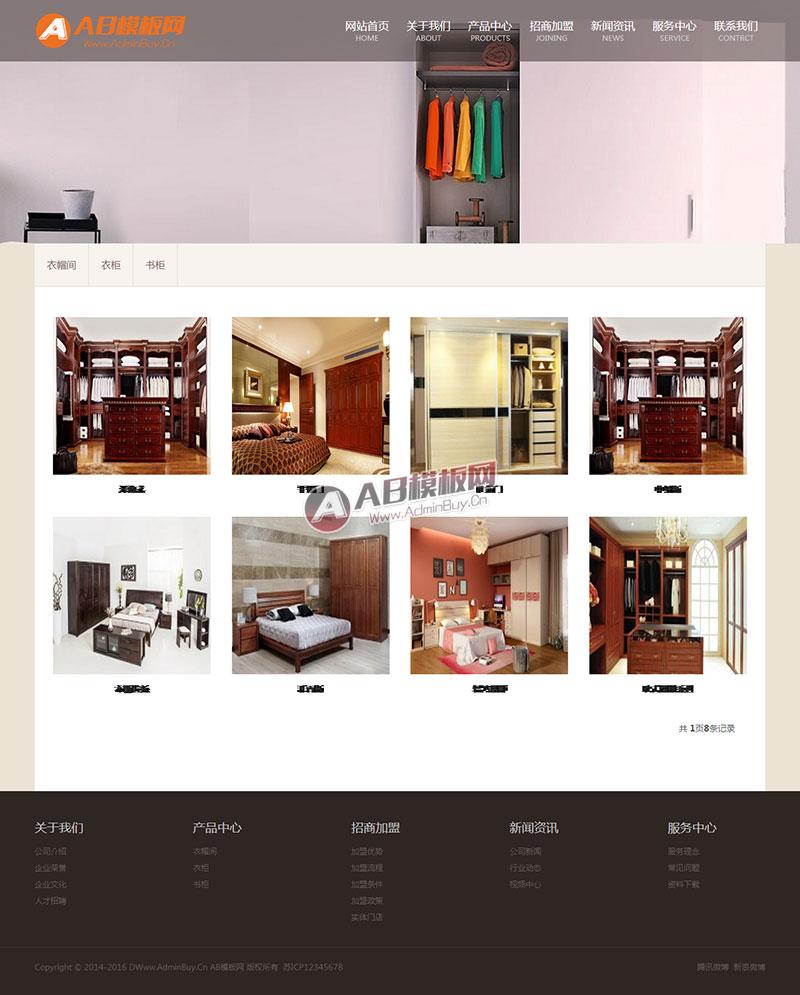 (自适应手机版)响应式展示家居家具衣柜衣橱类网站织梦模板