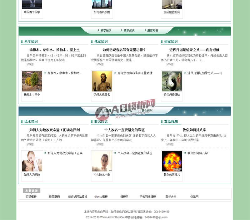 风水算命资讯类网站织梦dedecms模板