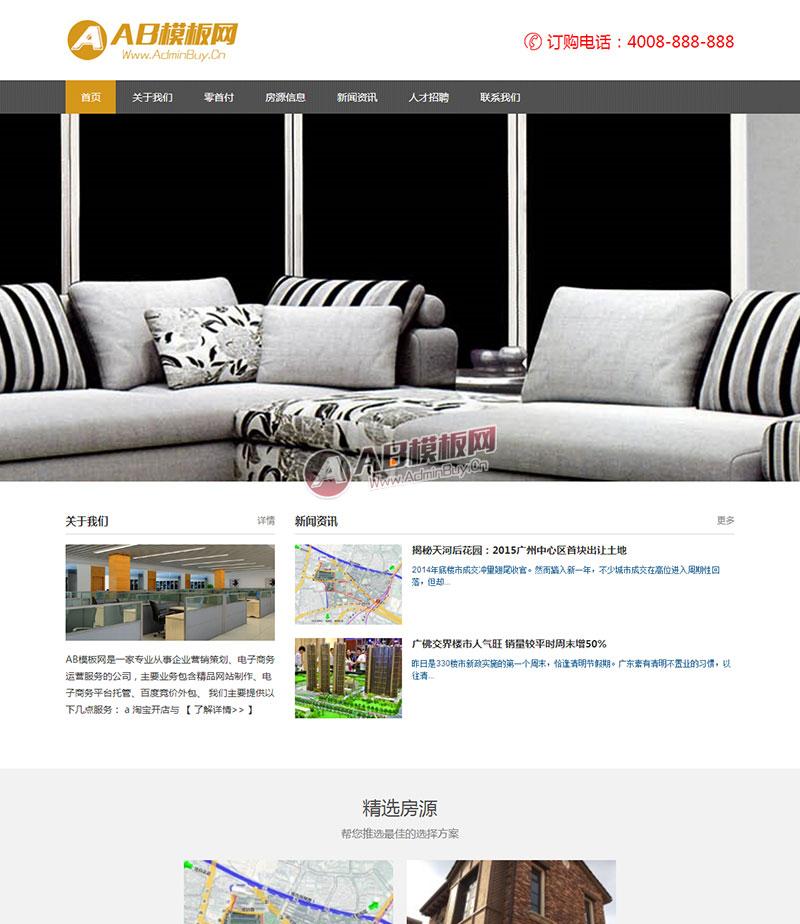 (自适应手机版)房地产企业代理公司网站织响应式梦模板