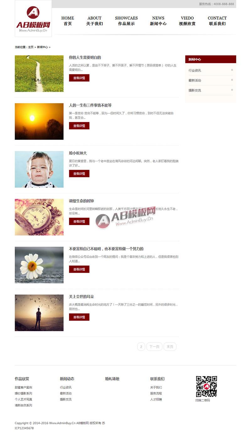(自适应手机版)响应式摄影类企业网站织梦模板