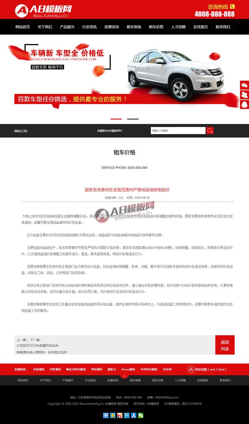 (带手机版数据同步)汽车租赁公司网站源码