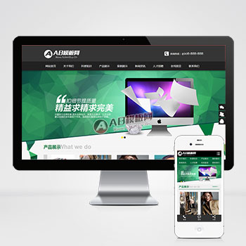 (带手机端数据同步)广告传媒行业网站源码 绿色通用企业类织梦