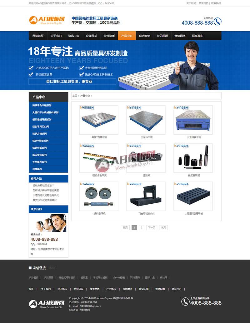 蓝色织梦大气机械设备电子营销类网站dedecms模板