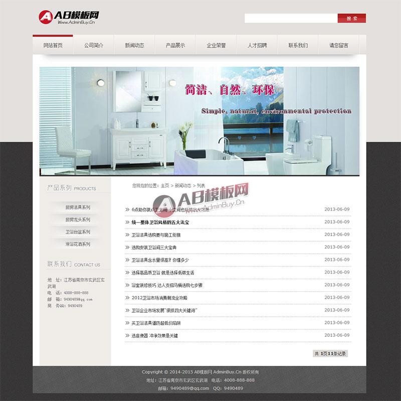 浴室柜玻璃盆立柱盆类网站织梦模板源码