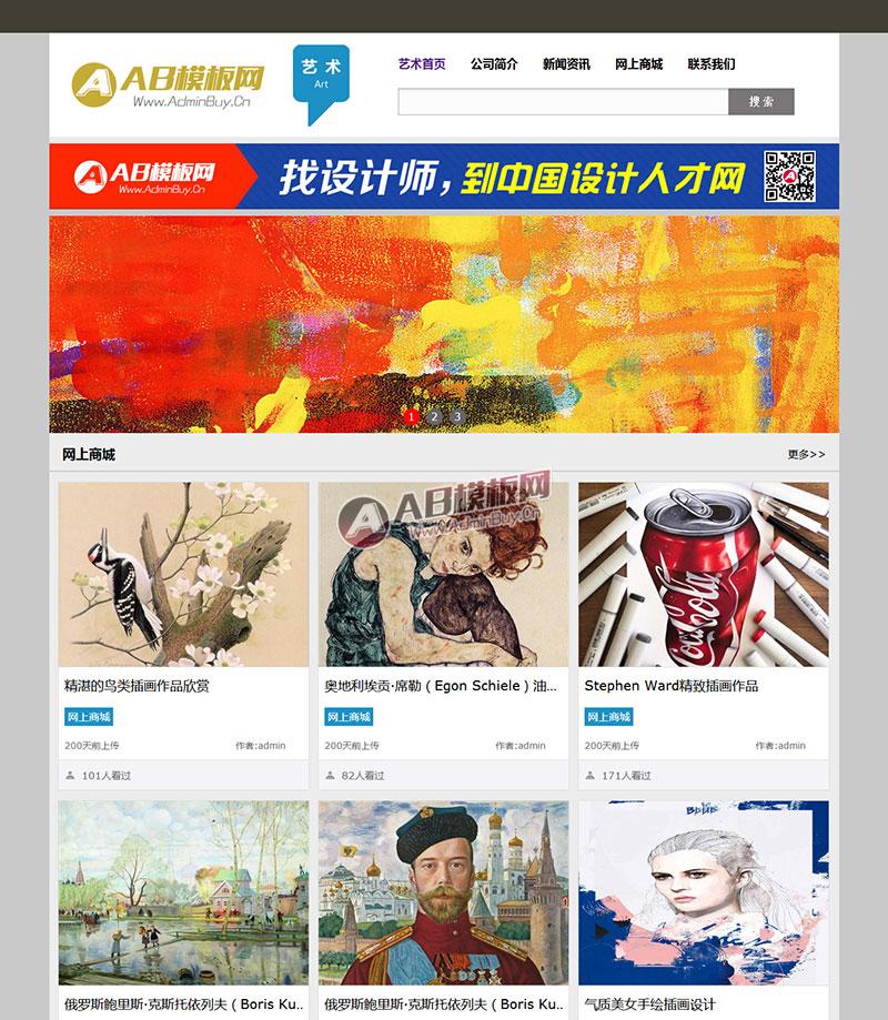 美术画室画廊网站源码 艺术设计人才网站织梦模板