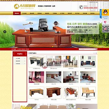 营销型家具销售类企业网站织梦dedecms模板源码