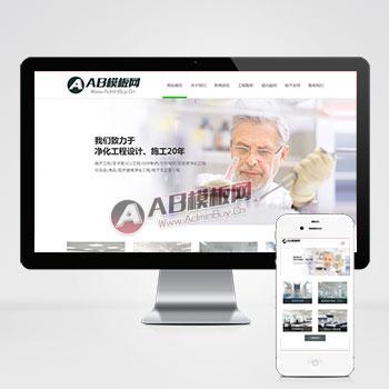 (自适应手机版)响应式医疗设备网站源码 医疗净化工程企业织梦ded