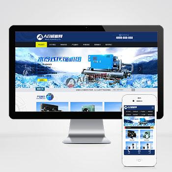 (带手机版数据同步)蓝色制冷机械设备织梦网站源码dedecms模板