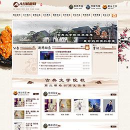 古典文学古玩收藏类网站源码 文学院校类网站织梦水墨风格模板