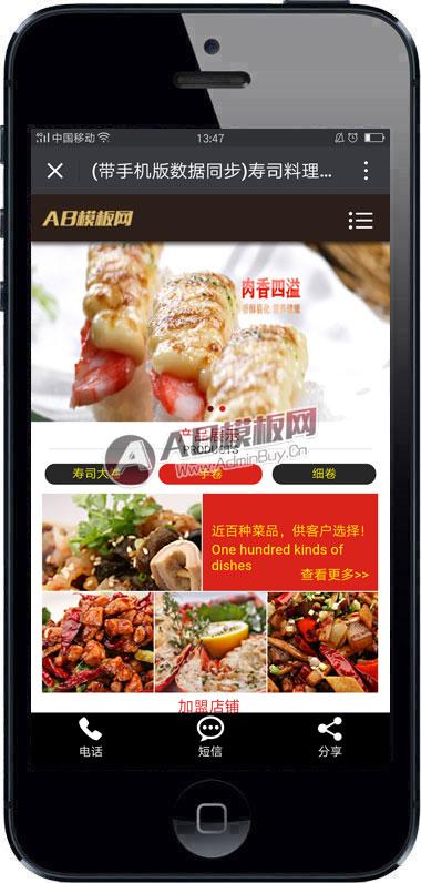 (带手机版数据同步)寿司料理网站源码
