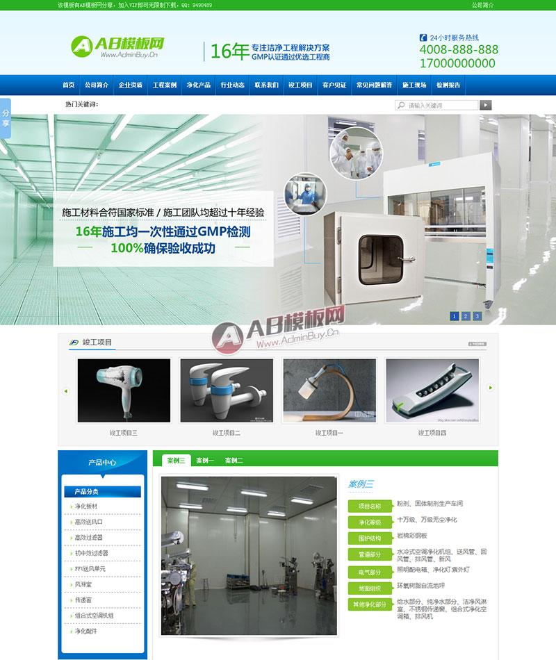 营销型环保产品净化器网站源码