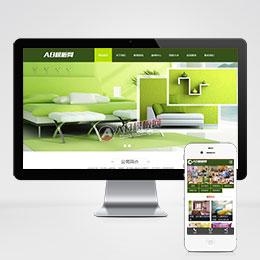 (带手机版数据同步)绿色装修装潢企业源码 装饰家装网站织梦模板