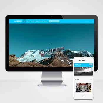 (自适应手机版)响应式旅游风景dedecms模板 相册相片展示类网站源