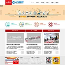 红色大气金融网站源码 有色贵金属企业类网站织梦模板