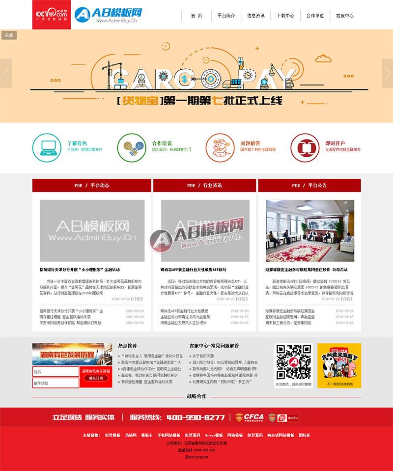 红色大气金融网站源码 有色贵金属企业类网站织梦爱博体育线路
