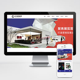 (带手机版数据同步)高端视觉创意网站源码 展位设计织梦dedecms模