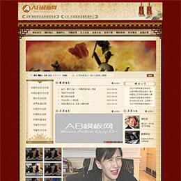 水墨风格文学网站源码 艺术书画研究院