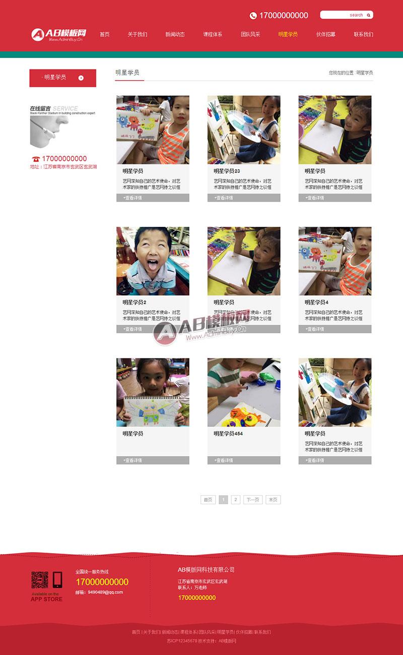 (带手机版数据同步)红色大气学校培训班教育学校类网站织梦爱博体育线路