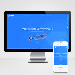 (自适应手机版)响应式网络设计公司网站