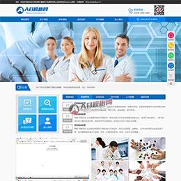 蓝色医疗网站源码 健康医疗检测机构类企业网站织梦dedecms源码