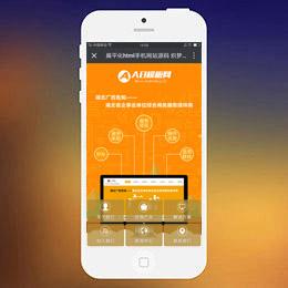 扁平化html手机网站源码 织梦企业通用dedecms手机模板