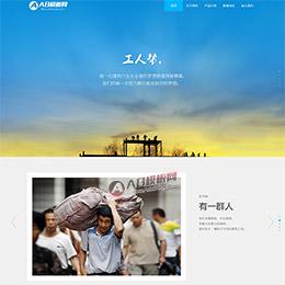 蓝色大气app下载软件官网企业通用网站织梦dedecms模板