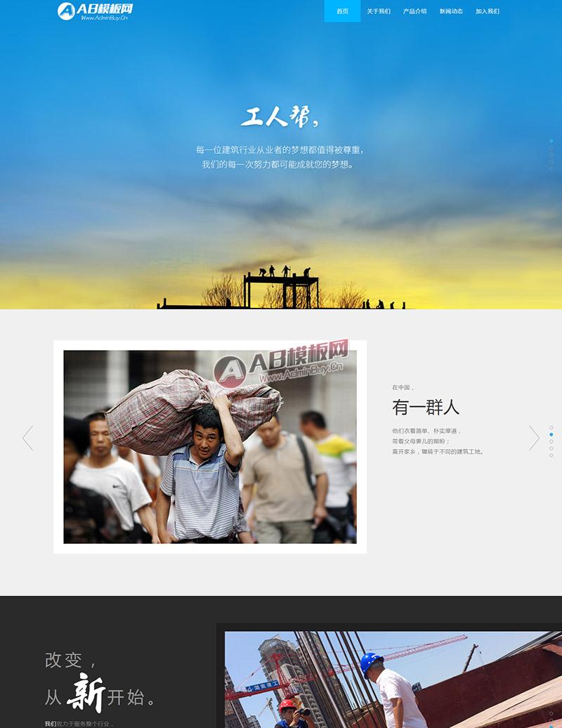 蓝色大气app下载企业通用网站织梦dedecms模板