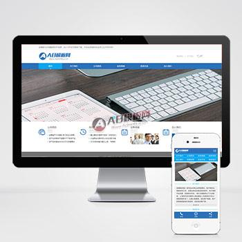 (带手机版数据同步)金融投资网站源码 资产监管部门类网站织梦模板