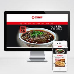 (自适应手机版)响应式餐饮美食企业网