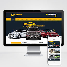 (带手机版数据同步)汽车租赁公司网站源码 汽车服务行业织梦模板
