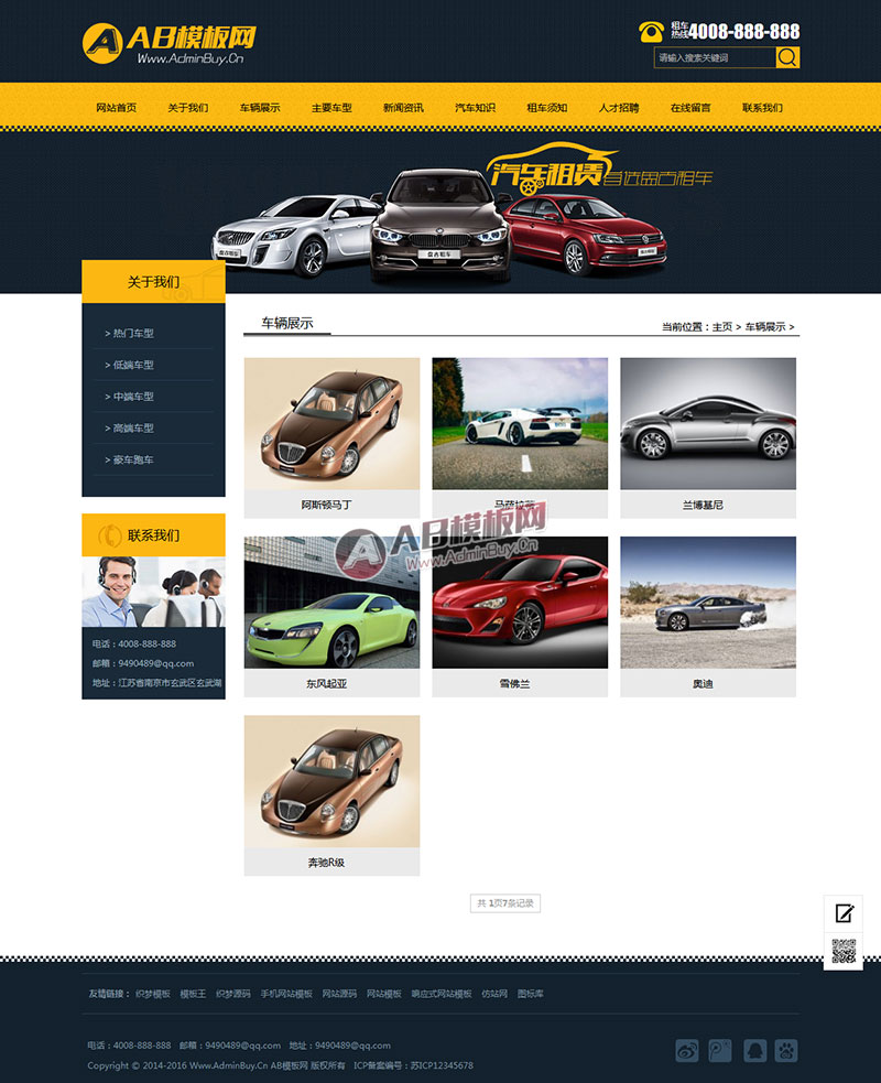 3,适用于汽车租赁,汽车服务行业; 4,网站手工div+css,代码精简,首页