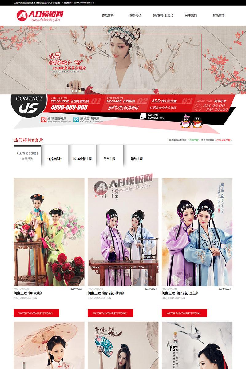 原创古装艺术摄影类企业网站织梦爱博体育线路
