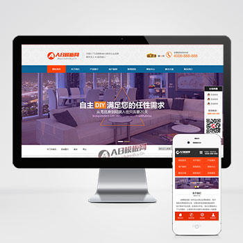 (带手机版数据同步)营销型装饰建材网站