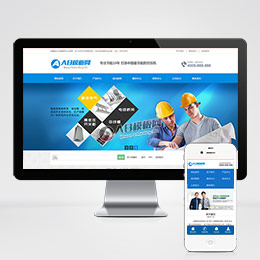 (带手机版数据同步)营销型大气机械设备网站源码 机电营销类企业网站织梦模板