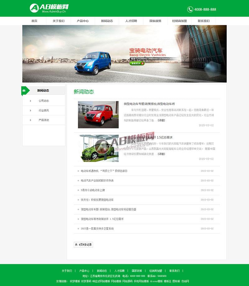 电动汽车生成企业网站源码