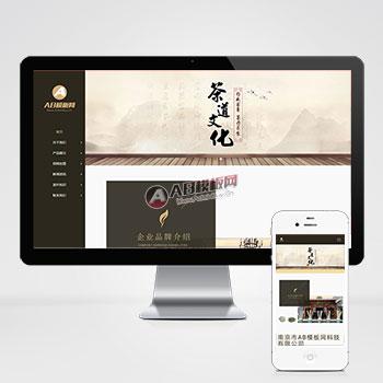 (自适应手机版)茶叶销售企业网站模板、茶艺茶文化展示型织梦网站源码
