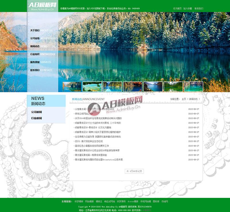 (带手机版数据同步)景区景观园林建筑类网站源码