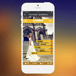 (独立手机版)婚纱摄影网站源码 摄影