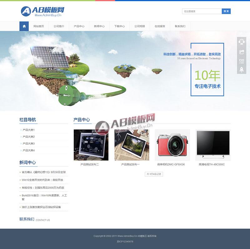 (自适应手机版)HTML5响应式电子产品网站源码