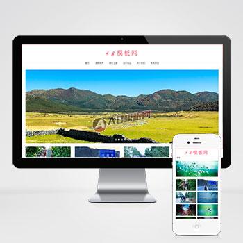 (自适应手机版)响应式户外摄影类网站源码 html5个人摄影图片集织梦模板