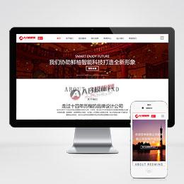 (自适应手机版)HTML5响应式网络公司源码 自适应文化传媒公司网站织梦模板