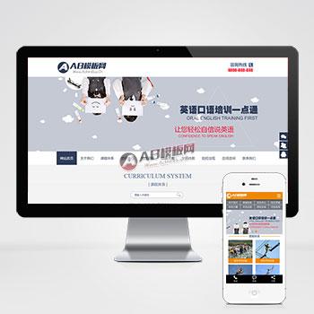 (带手机版数据同步)教育培训行业网站源码 教育机构织梦模板