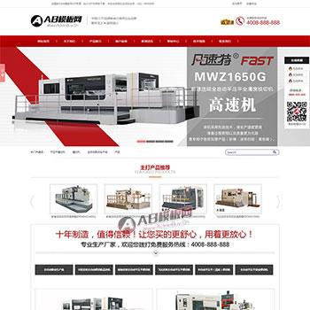 营销型机械设备类网站源码 机械销售量