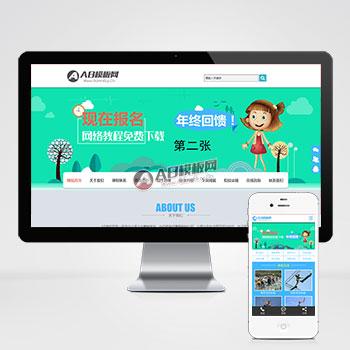 (带手机版数据同步)教育招生类院校网站源码 教育培训服务类织梦模板