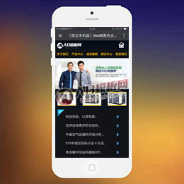 (独立手机版)html5黑色企业网站源码 织梦dedecms企业通用单独手机网站模板
