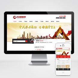 (带手机移动版数据同步)消防网站源码 安全消防器材类企业织梦模板