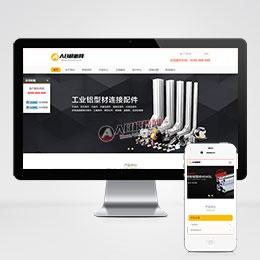 (自适应手机版)铝合金网站源码 织梦铝业装修建材类响应式模板