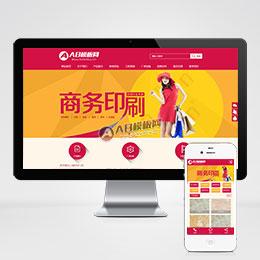 (带手机版数据同步)红色商务类网站源码 画册印刷类企业织梦模板
