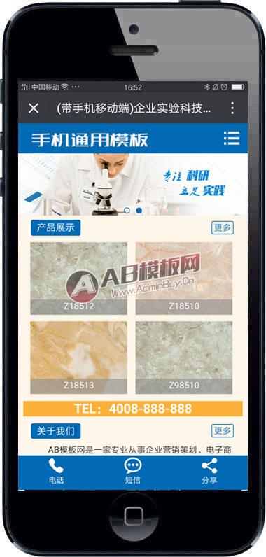 (带手机版数据同步)企业实验科技研究类网站源码