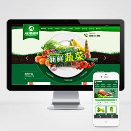 (带手机版数据同步)绿色农业农产品网站源码 蔬菜水果果园企业织梦模板